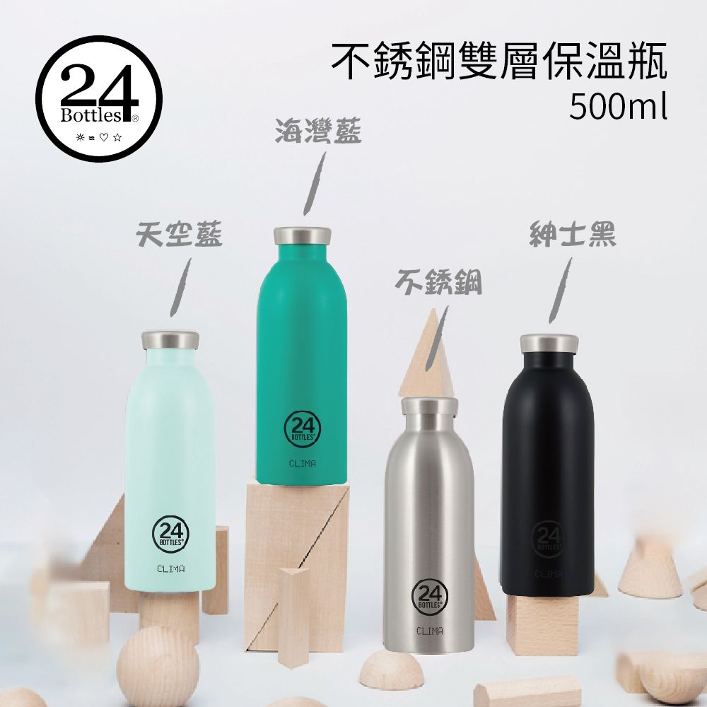【24Bottles】不銹鋼雙層保溫瓶 500ml 義大利品牌設計 紳士黑