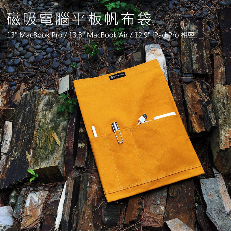 【RA】Canvas bag 磁吸帆布平板電腦保護袋-黃色 for iPad Pro12.9,Macbook Air13.3,MacBook Pro 13