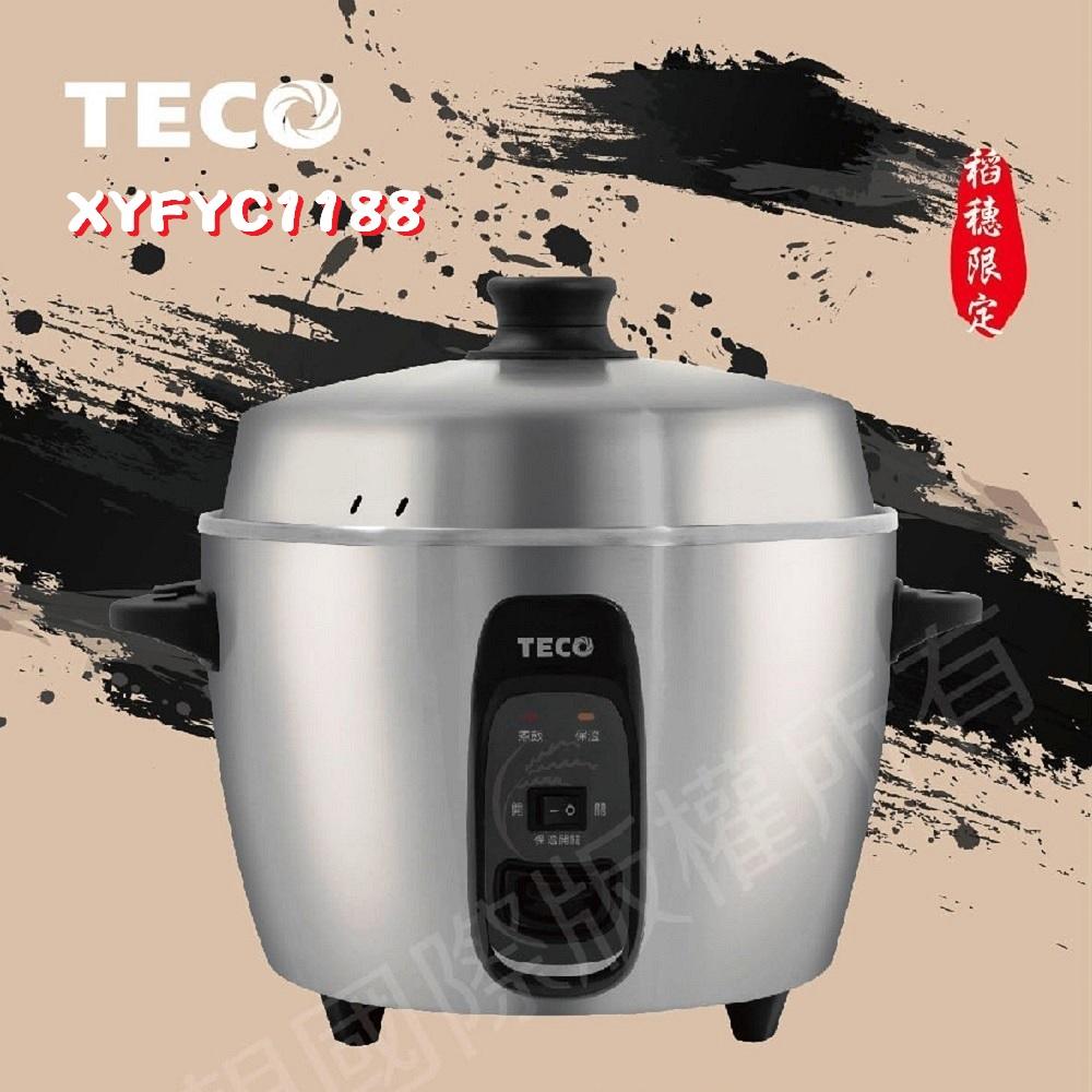 ((福利品出清)) 東元TECO 11人份全不鏽鋼電鍋 XYFYC1188/全304不鏽鋼/煮飯/煮粥/煮湯/蒸/煮/燉/一鍋多用/11人大份量