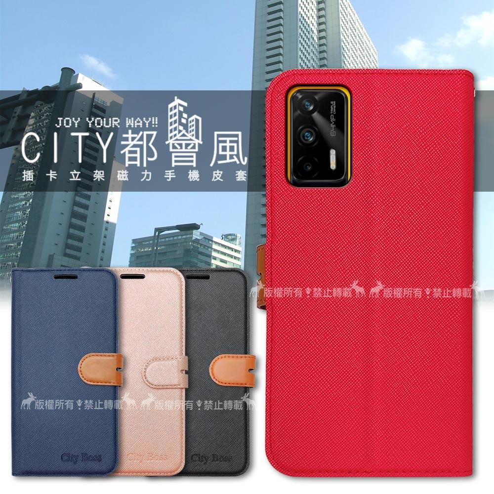 CITY都會風 realme GT 5G 插卡立架磁力手機皮套 有吊飾孔 (奢華紅)