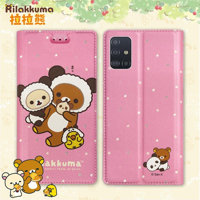 日本授權正版 拉拉熊 三星 Samsung Galaxy A51 金沙彩繪磁力皮套(熊貓粉)