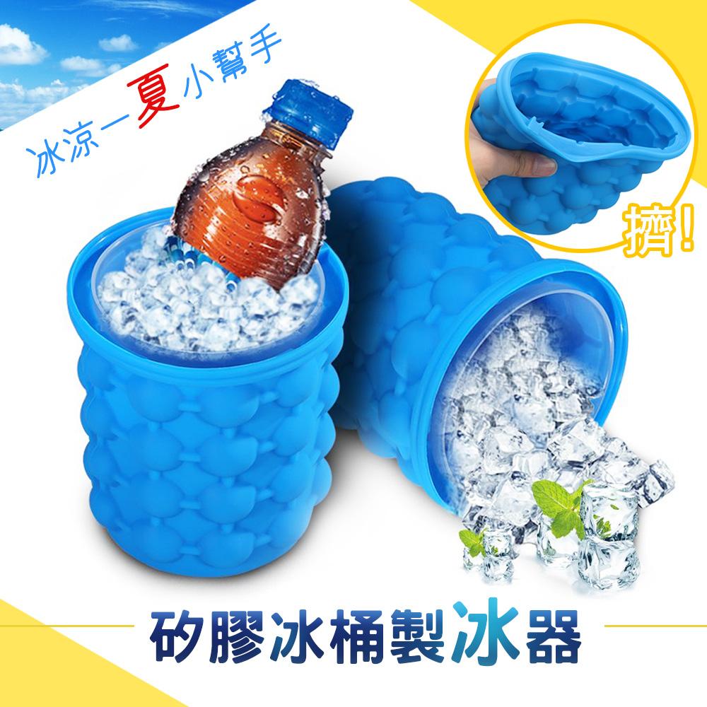矽膠圓型製冰桶 保冰桶 歐美TV爆款 製冰神器 冰塊不沾手 快速脫落