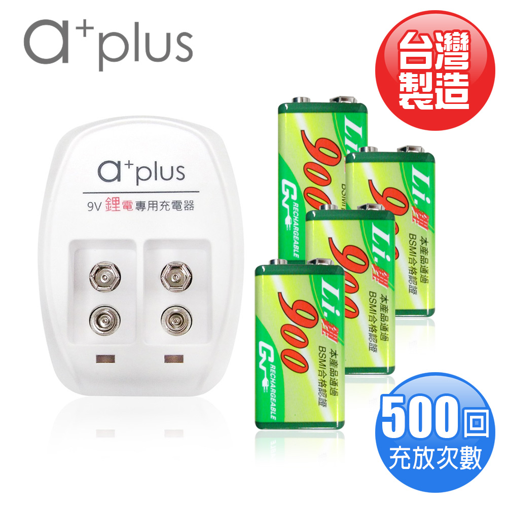 a+plus X GN 高容量9V鋰電充電組(附4顆電池)