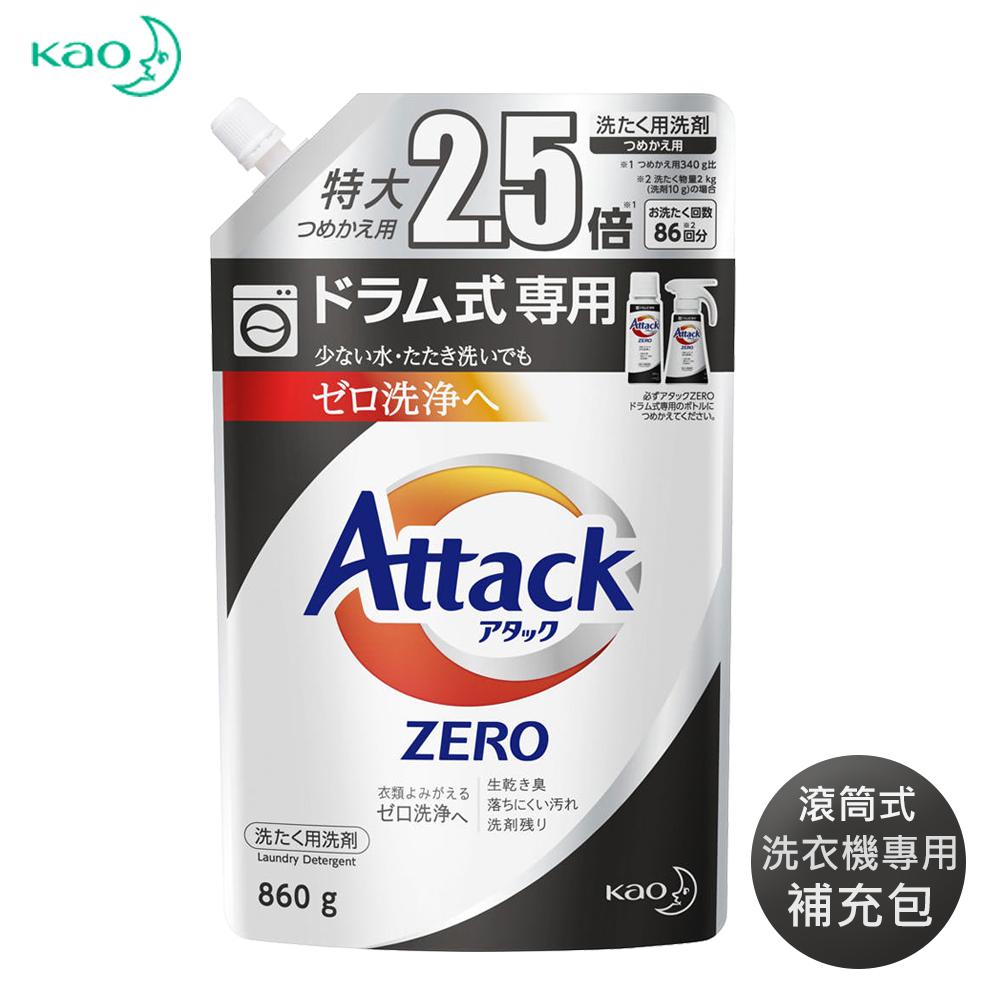 【Kao 花王】Attack強力ZERO洗衣精補充包860g(滾筒式洗衣機專用)
