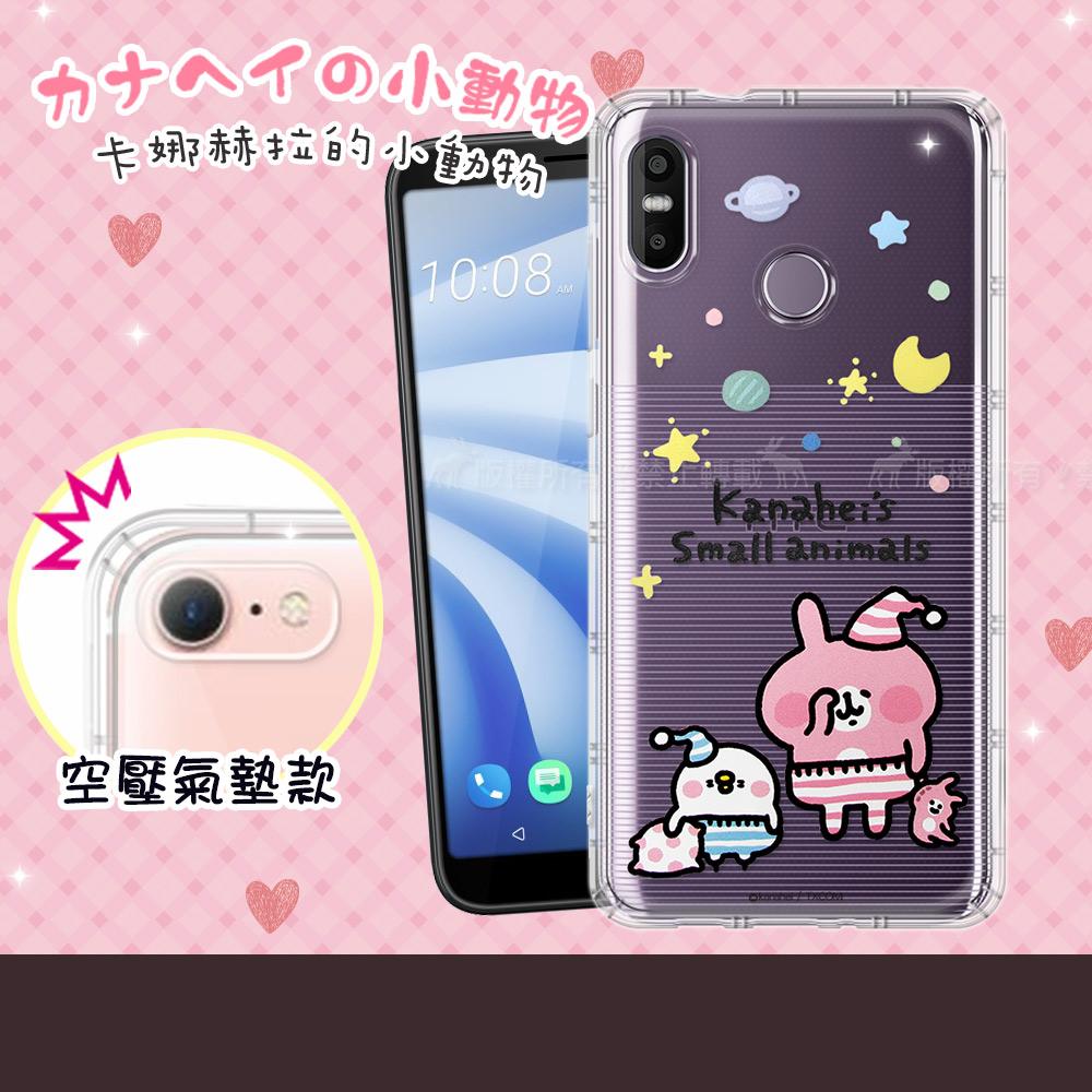 官方授權 卡娜赫拉 HTC U12 Life 透明彩繪空壓手機殼(晚安)