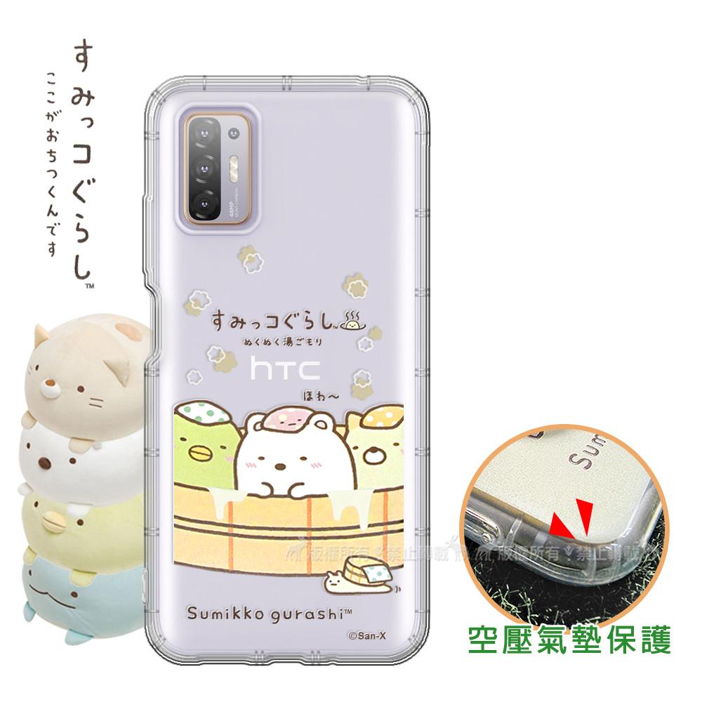 SAN-X授權正版 角落小夥伴 HTC Desire 21 pro 5G 空壓保護手機殼(溫泉)