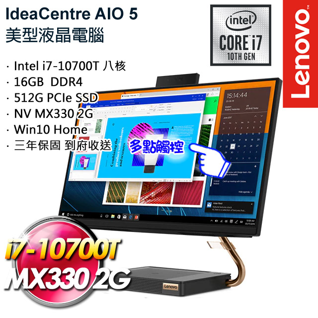 Lenovo 聯想 IdeaCentre AIO 5 F0FB001UTW (i7-10700T/16G/512G PCIe/MX330/Win10/三年保)