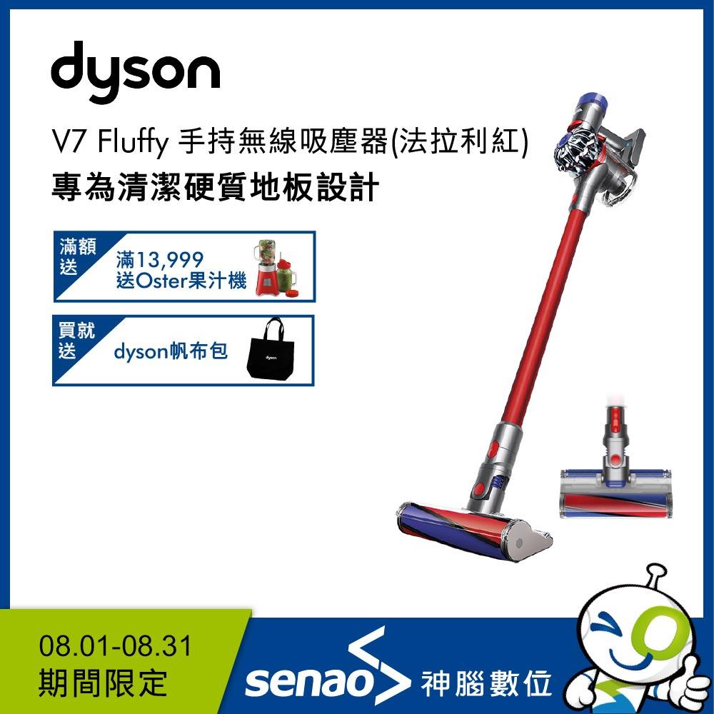 dyson V7 Fluffy SV11 無線手持吸塵器( 法拉力紅)