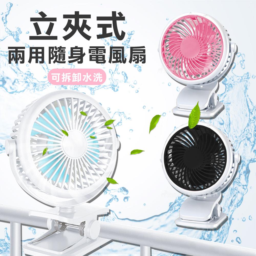 立夾式兩用隨身電風扇 720°旋轉 可拆卸水洗 腳踏車 嬰兒車風扇 (櫻花粉)