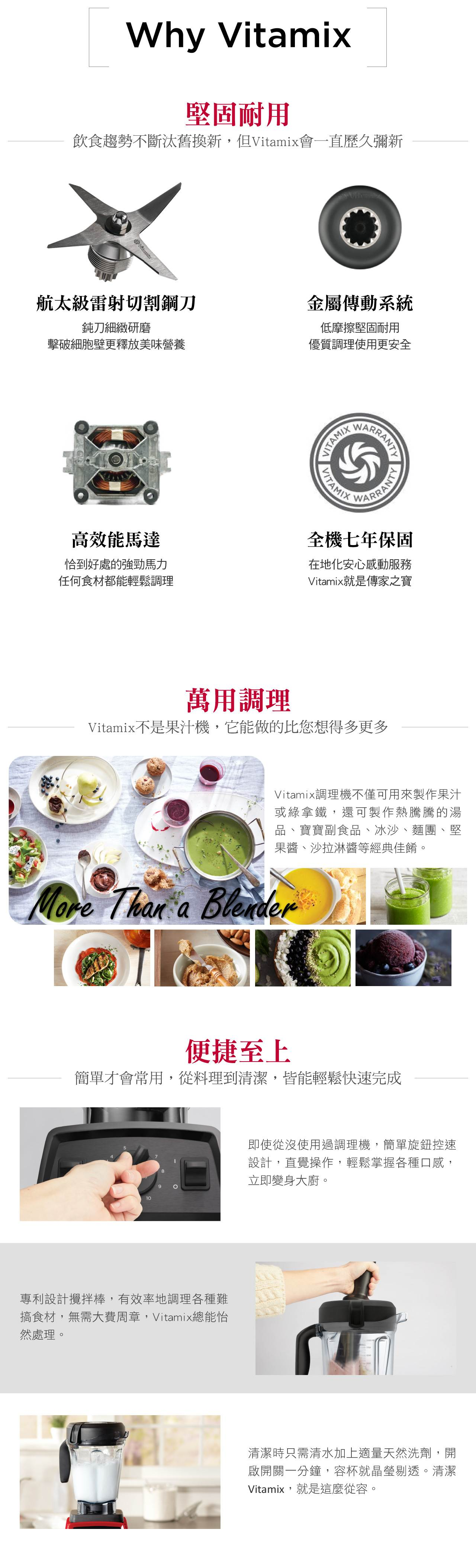 Vitamix-E320調理機-堅固耐用與萬用調理