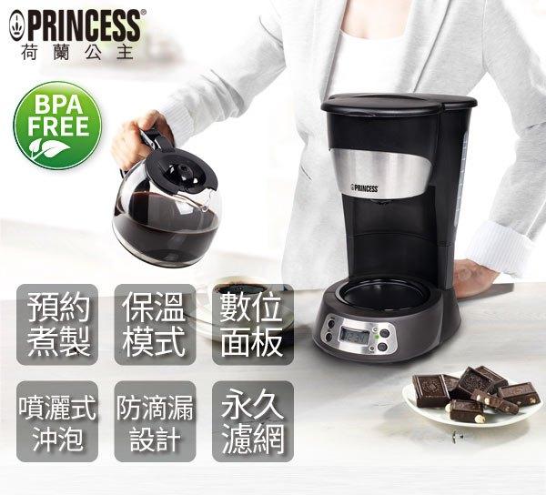 【PRINCESS 荷蘭公主】可預約美式咖啡機/750ml 242123