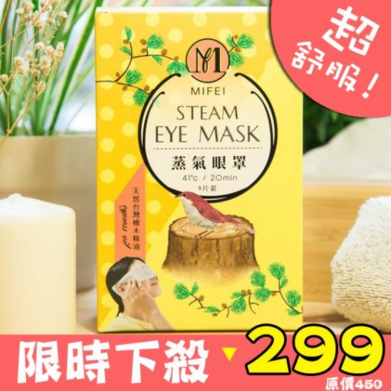 【MIFEI 明妃】 檜木精油蒸氣眼罩 (一盒/9片入)