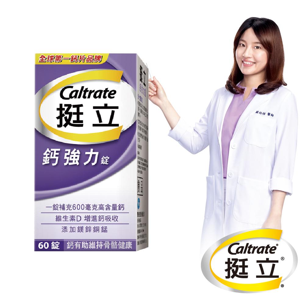 【挺立】鈣強力錠(60錠/盒)