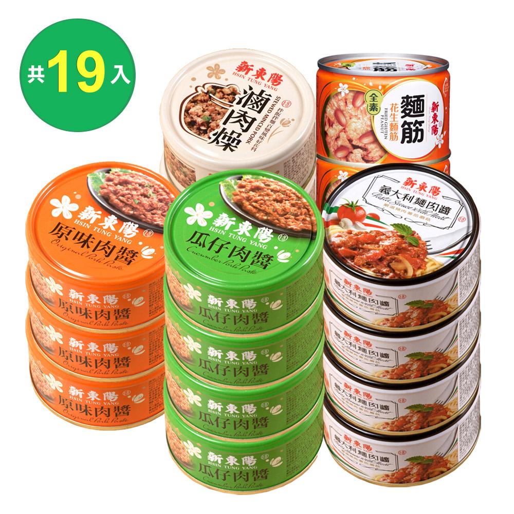 預購-【新東陽】肉醬.肉燥.麵筋罐頭大集合(囤貨必敗組共19入)