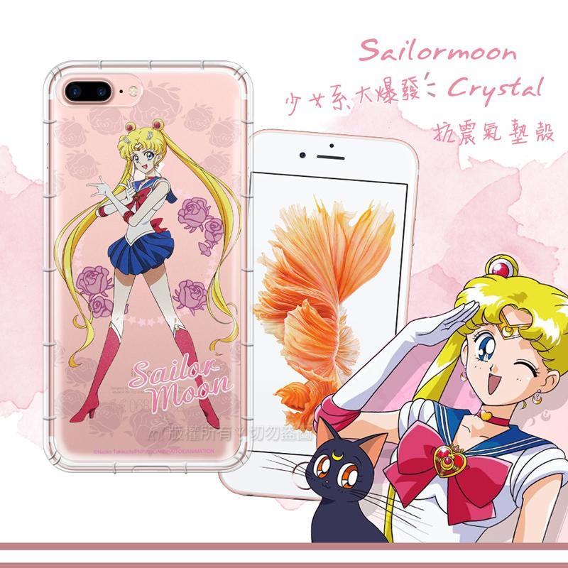 正版授權美少女戰士 iPhone 8 Plus /7 Plus/6s Plus 空壓安全手機殼(月亮)