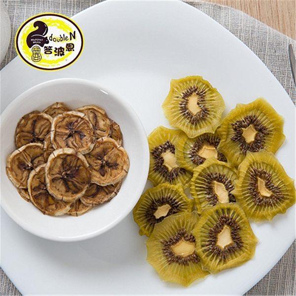 《答波恩》天然果乾雙拼B-香蕉+奇異果(共兩包)