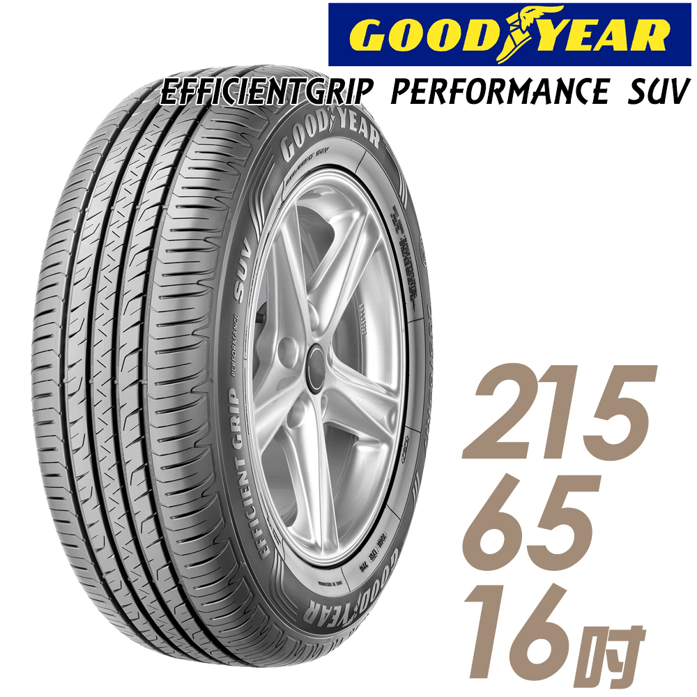 【GOODYEAR 固特異】EFFICIENTGRIP PERFORMANCE SUV 舒適休旅輪胎_一入_215/65/16(EPS)