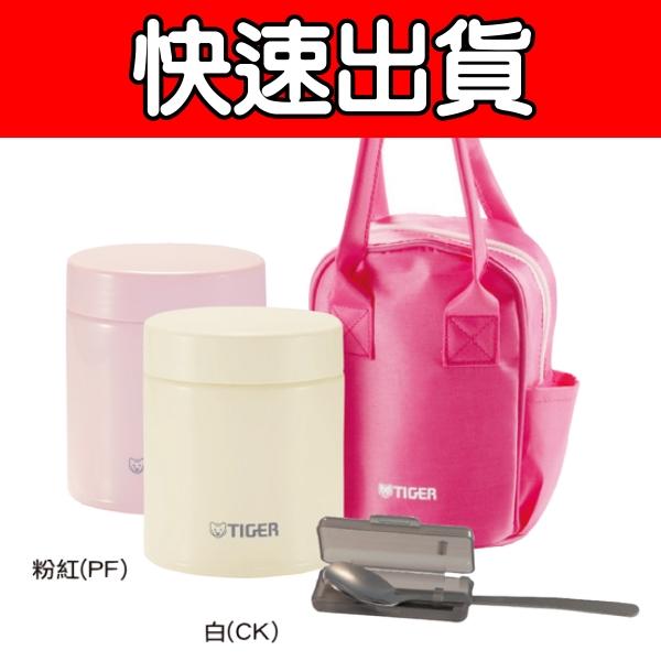 【TIGER虎牌】500cc不鏽鋼真空食物罐 (MCJ-A050)-白色