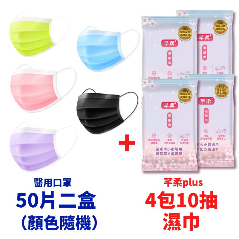 星安成人醫療口罩50入(顏色隨機)2盒+芊柔三合一清除腸病毒10抽濕紙巾4包