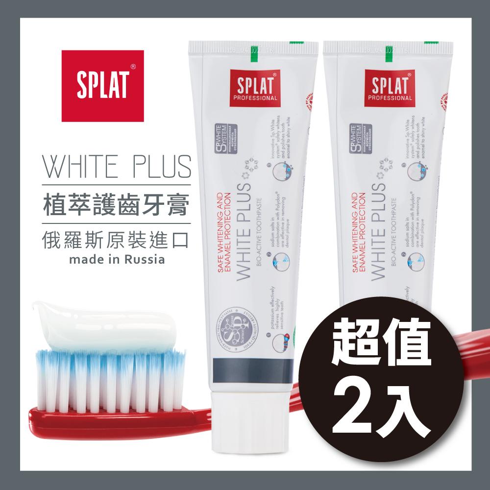 【俄羅斯SPLAT舒潔特】White Plus潔白PLUS牙膏(原廠正貨)-2入組