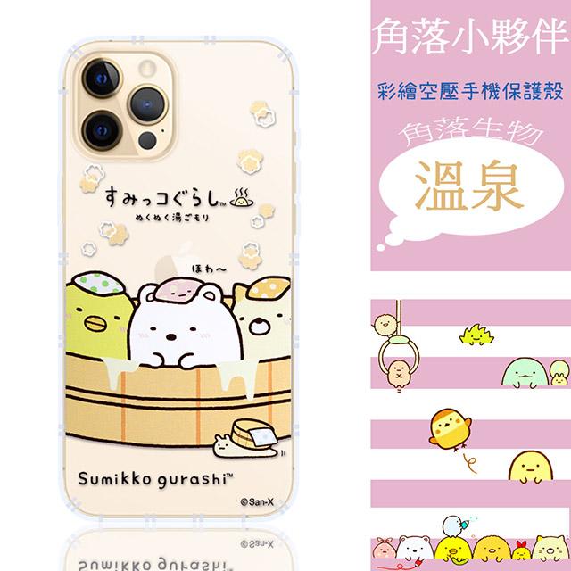 【角落小夥伴】iPhone 12 (6.1吋) 防摔氣墊空壓保護手機殼(溫泉)