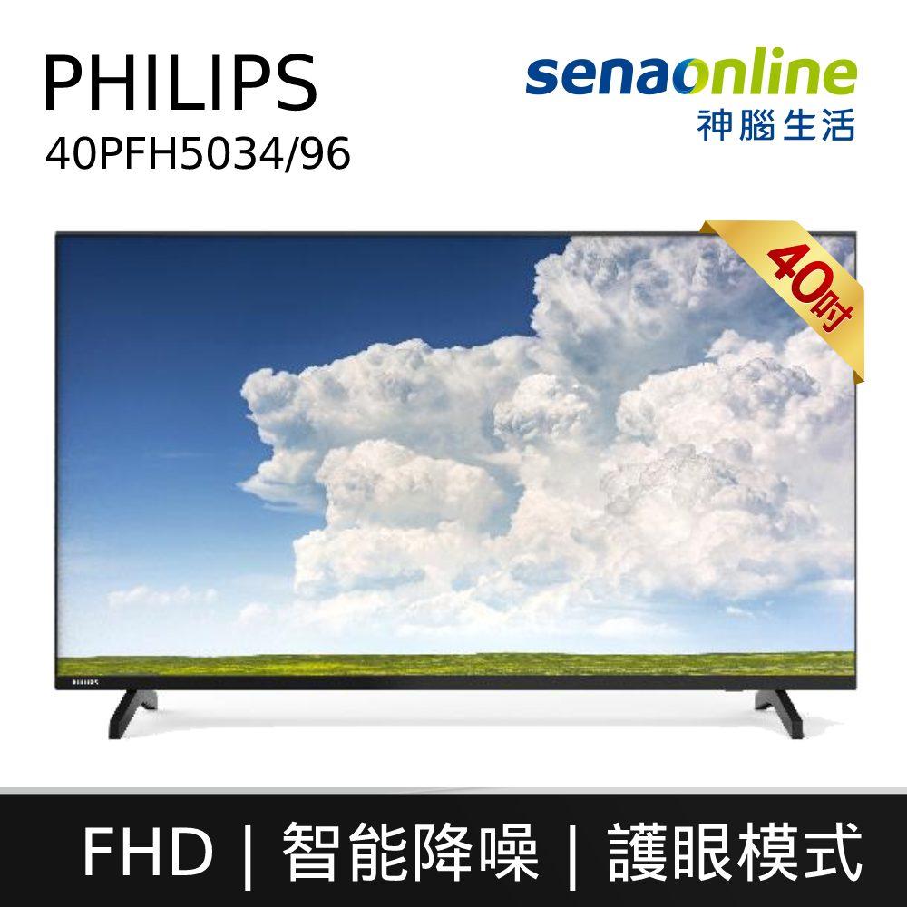 【含運含基本安裝】PHILIPS 40型 FHD液晶顯示器 40PFH5034/96