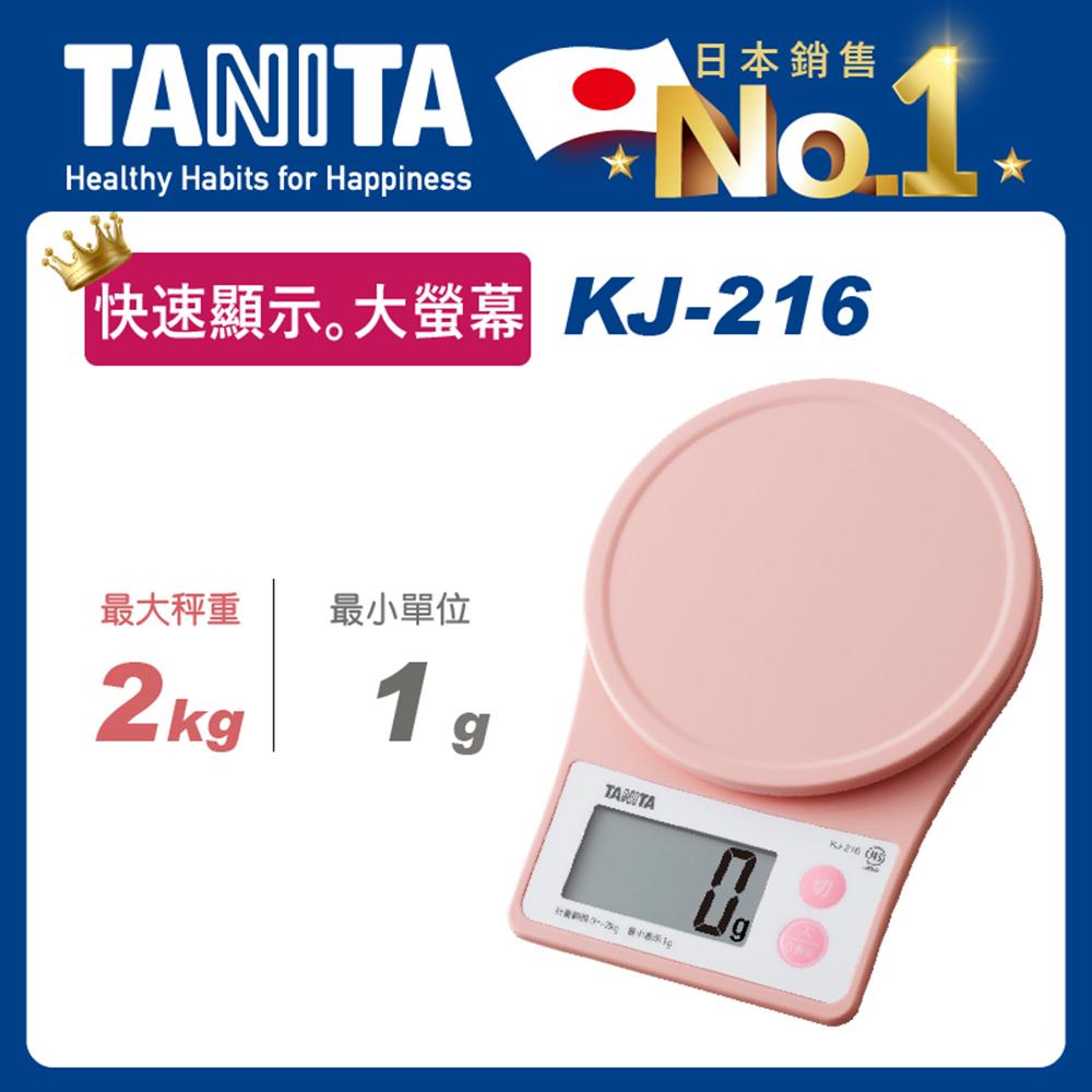 日本TANITA電子料理秤-超薄基本款(1克~2公斤) KJ216-粉紅-台灣公司貨