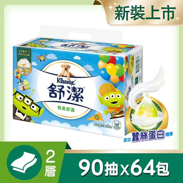【舒潔】迪士尼三眼怪棉柔舒適抽取衛生紙90抽X8包X8串