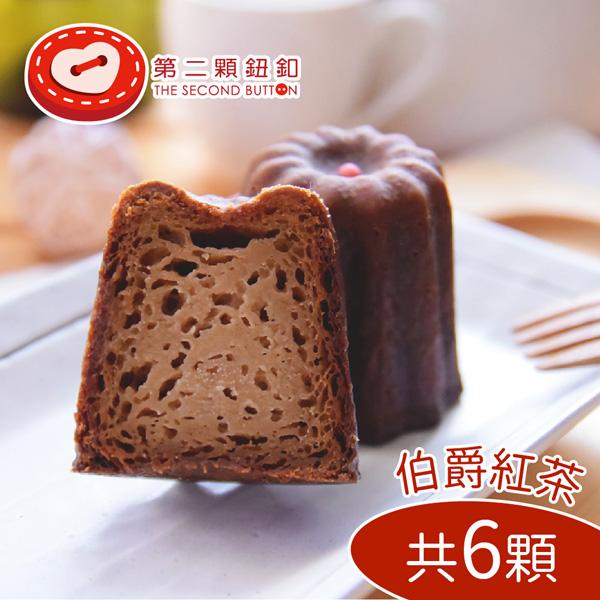 預購《第二顆鈕釦JC》法式可麗露-伯爵紅茶(44g/顆,共6顆/盒)