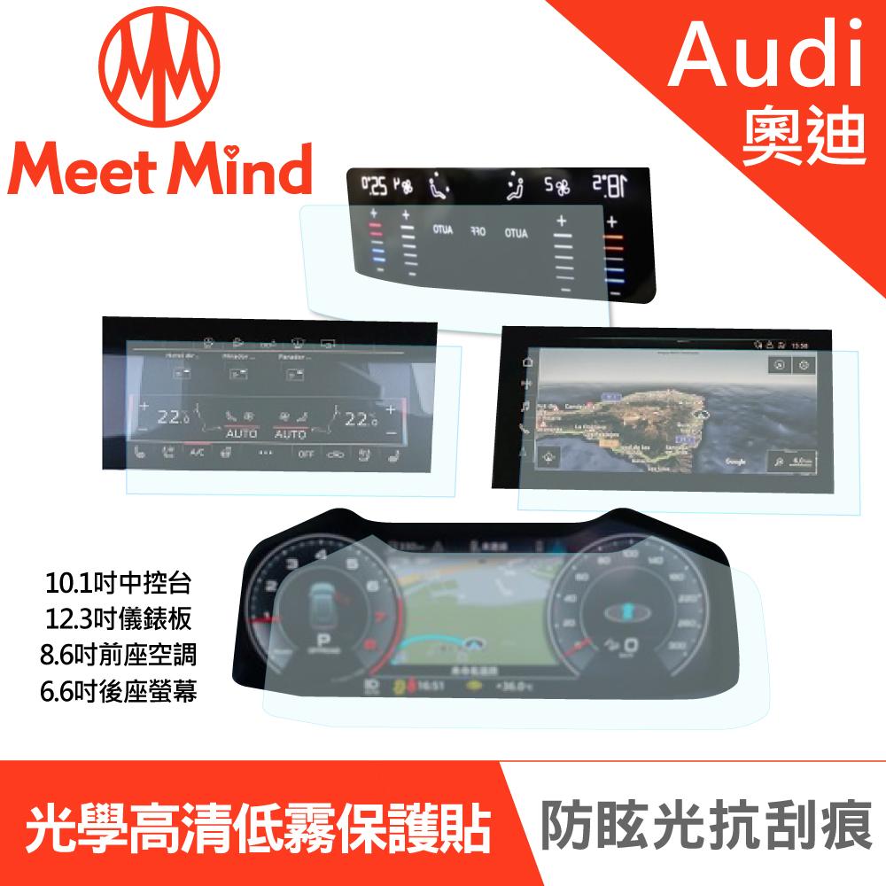 Meet Mind 光學汽車高清低霧螢幕保護貼 Audi RS Q8 2020-08後 奧迪