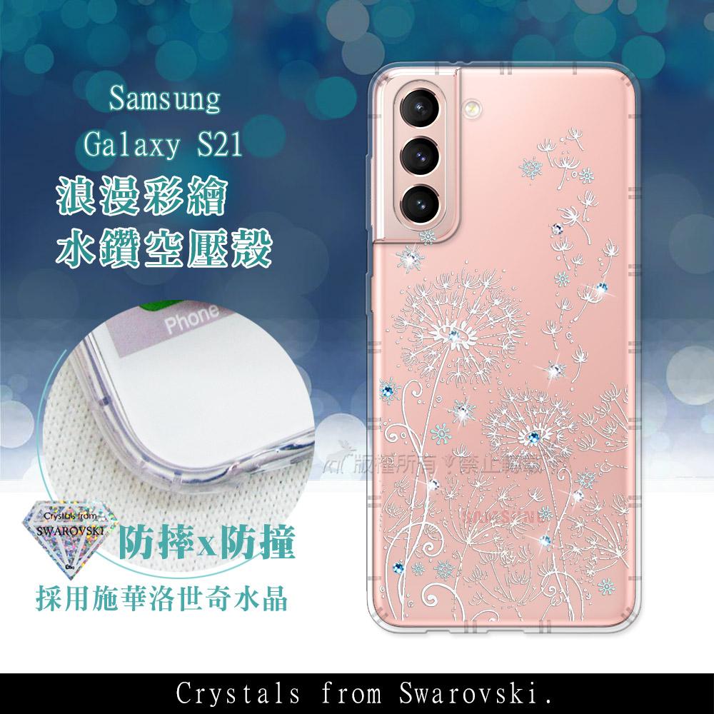 三星 Samsung Galaxy S21 5G 浪漫彩繪 水鑽空壓氣墊手機殼(風信子)
