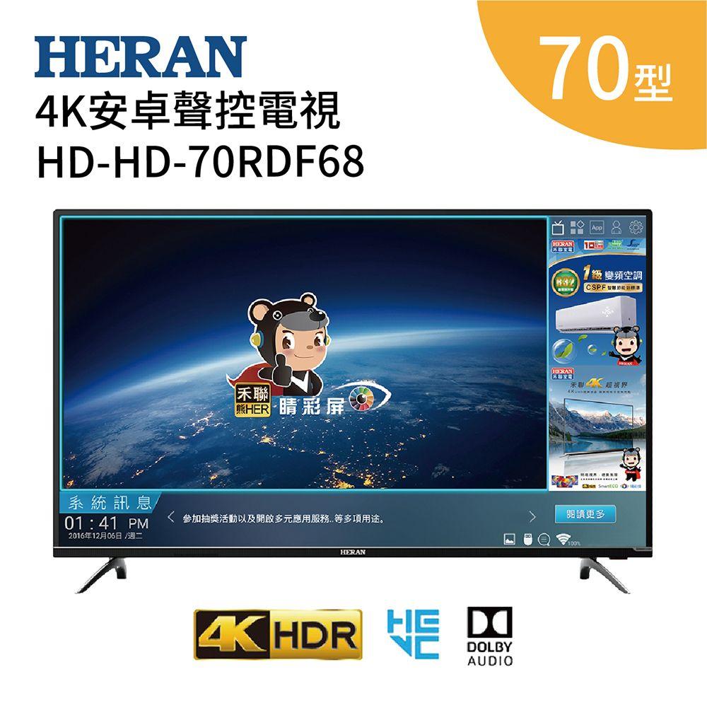 【HERAN 禾聯家電 】 70型 4K安卓聲控電視 HD-70RDF68