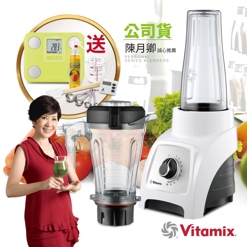 【加碼送體脂計】美國Vita-Mix S30輕饗型全食物調理機-公司貨-白~送橘寶+TANITA 體組成計 BC751+專用工具組