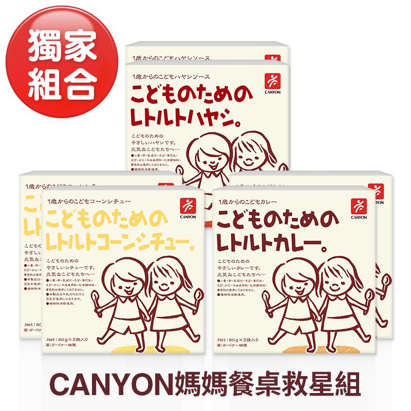 日本CANYON─媽媽餐桌救星六入組 (兒童咖哩調理包(淡路洋蔥口味)*2+兒童玉米濃湯調理包*2+兒童燉菜調理包*2)