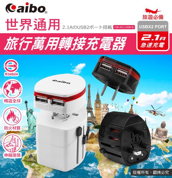 aibo 出國萬用轉接頭 伸縮式轉接充電器(附分離式雙USB充電埠) 白色