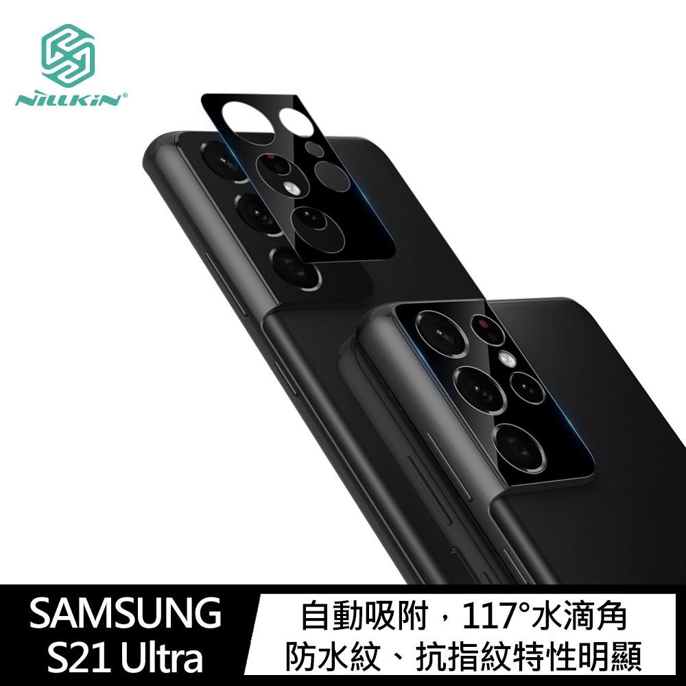 NILLKIN SAMSUNG Galaxy S21 Ultra 裸鏡保護膜
