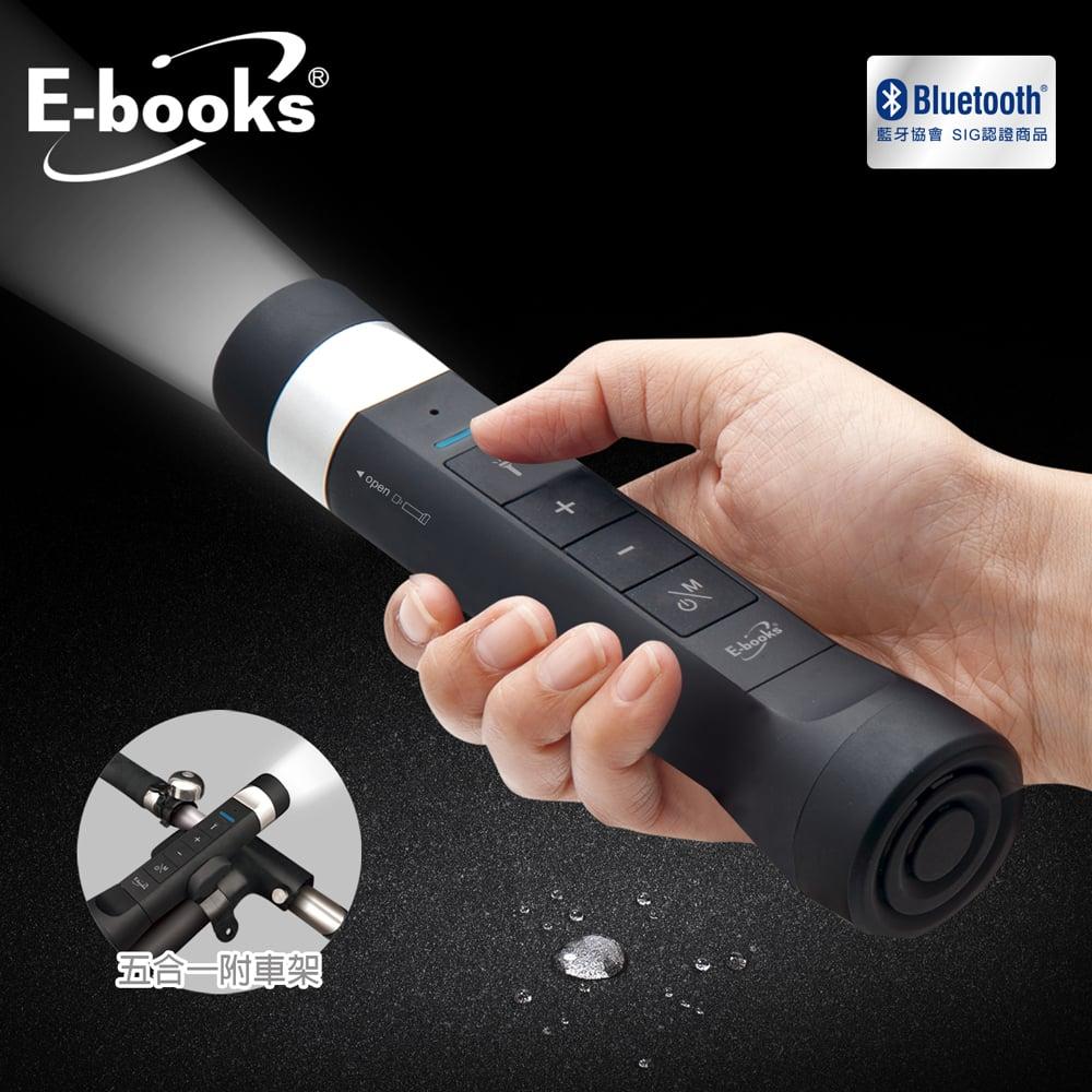 E-books D18 藍牙五合一LED手電筒喇叭
