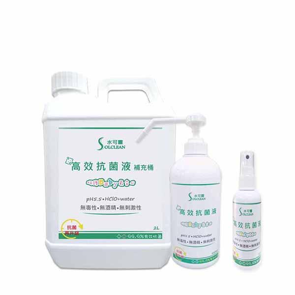 【水可靈】高效抗菌液500ml按壓瓶x1+100mlx1+2Lx1瓶