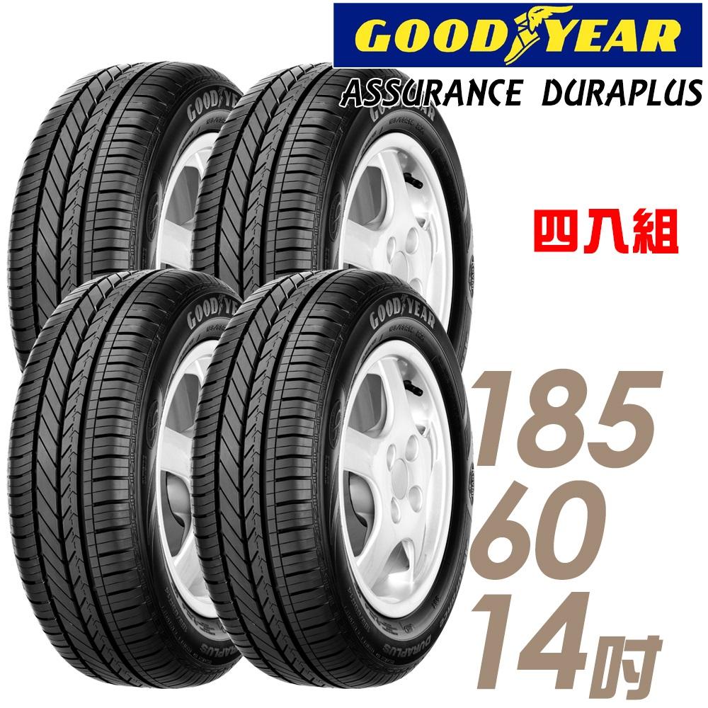固特異 Assurance DuraPlus 14吋經濟耐磨型輪胎 185/60R14 ADP-1856014