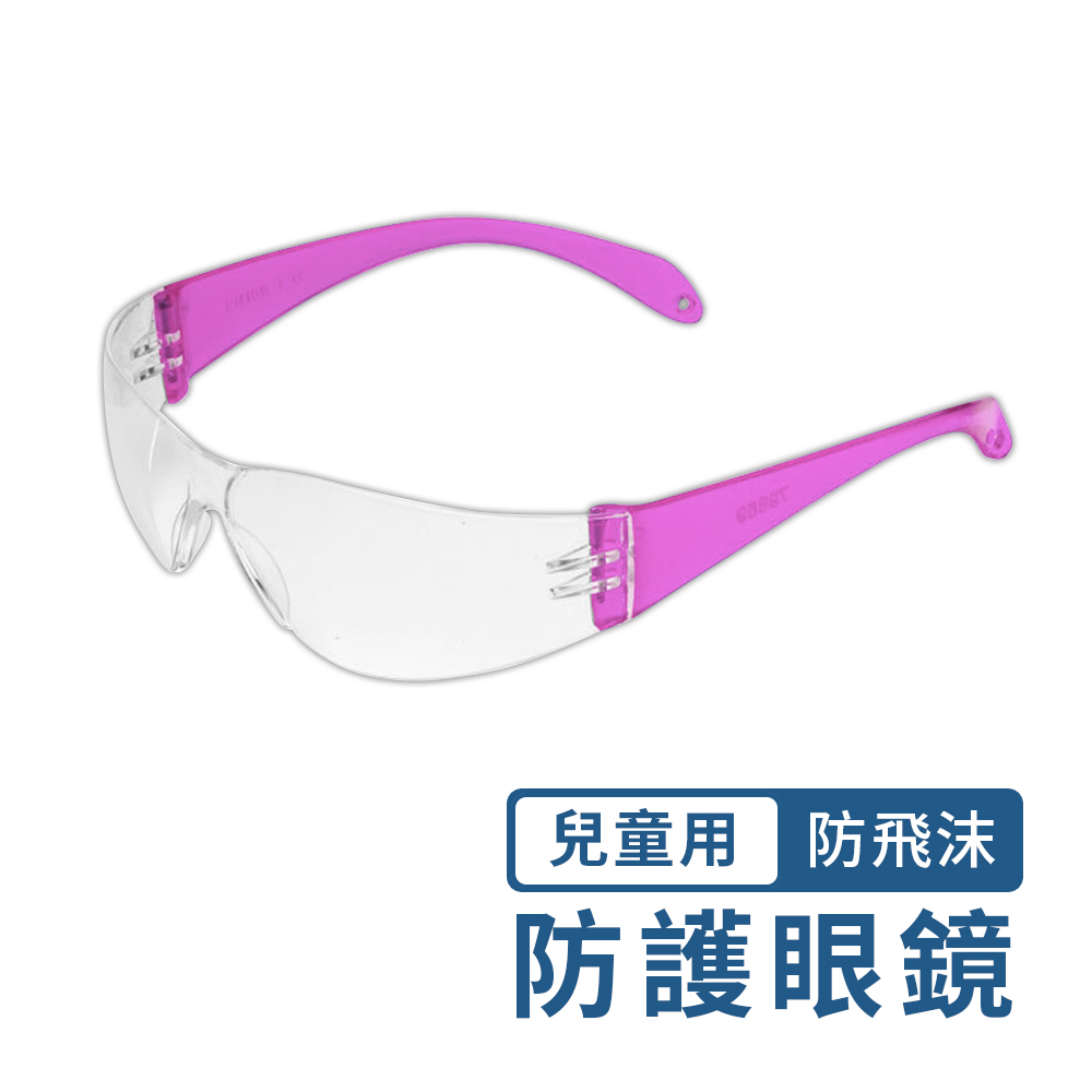 兒童專用 高清透明防飛沫護目鏡(防疫神器)-粉色