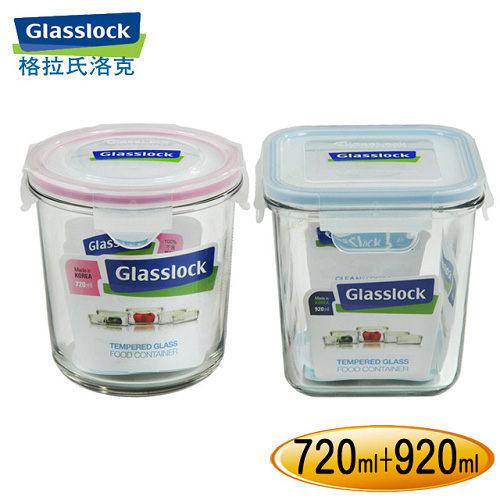 【Glasslock】2件式強化玻璃保鮮罐組(圓型720ml+方形920m)