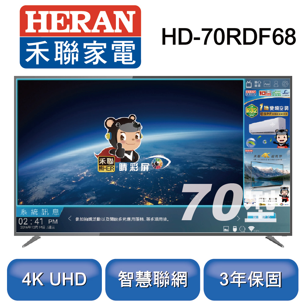 HERAN禾聯 70型4K聯網液晶顯示器+視訊盒HD-70RDF68 ※加贈智慧聲控公仔 HVD-USBP1※(基本安裝)