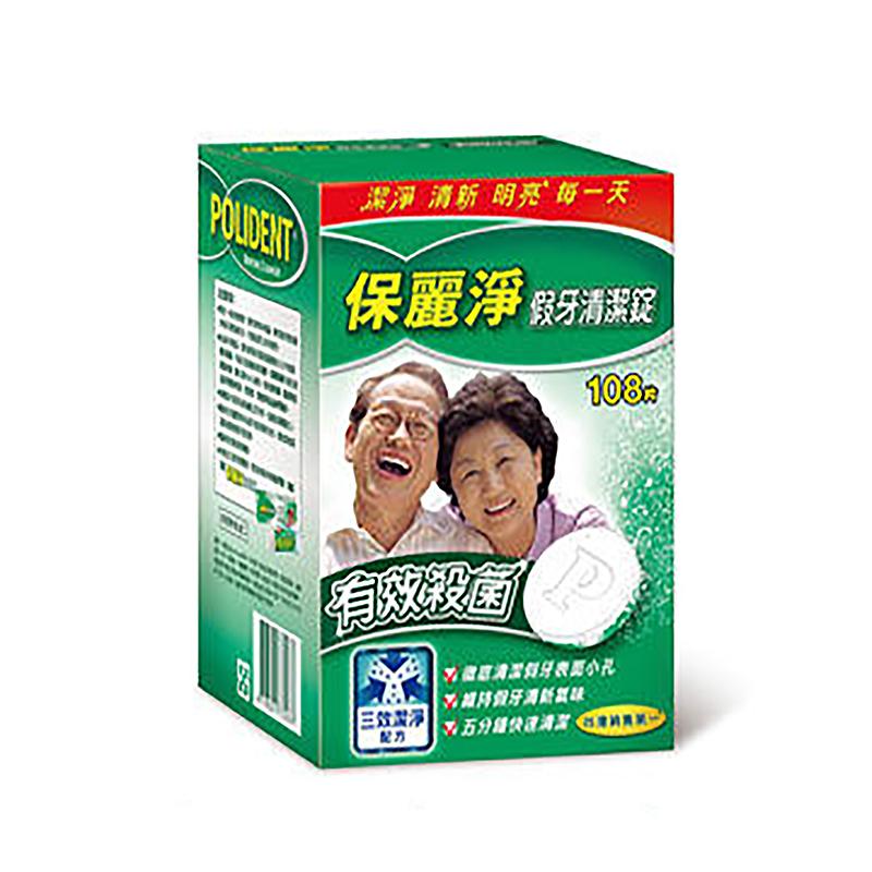 保麗淨假牙清潔錠108片/盒