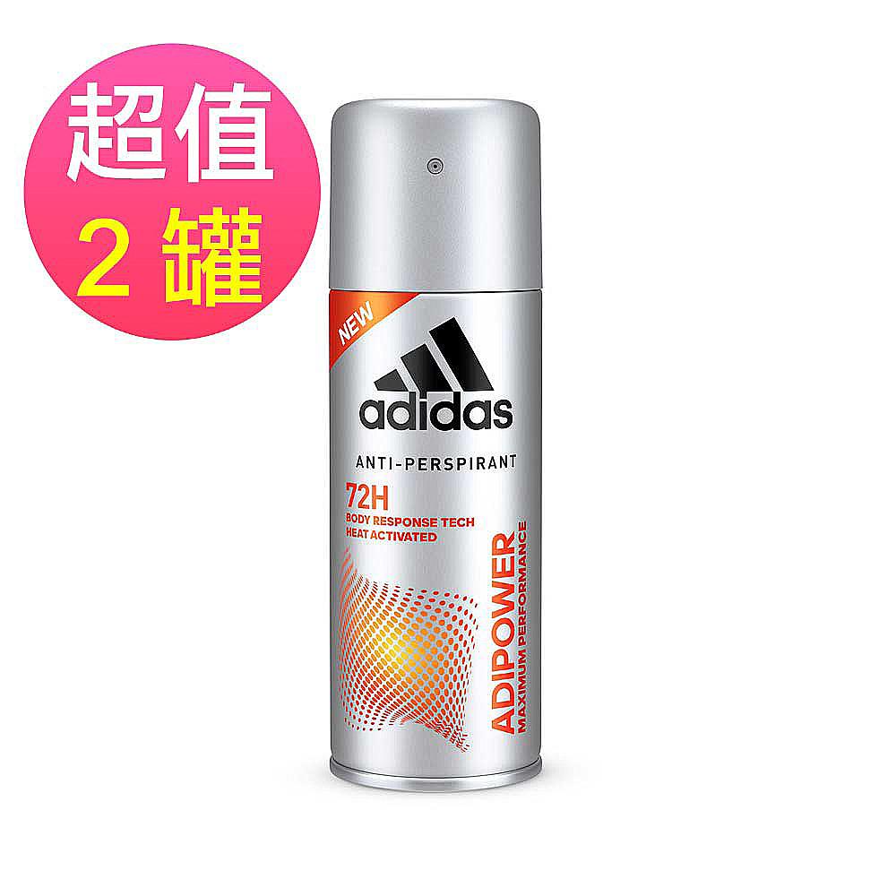 adidas愛迪達 極限動力制汗爽身噴霧(男用)x2罐(150ml/罐)