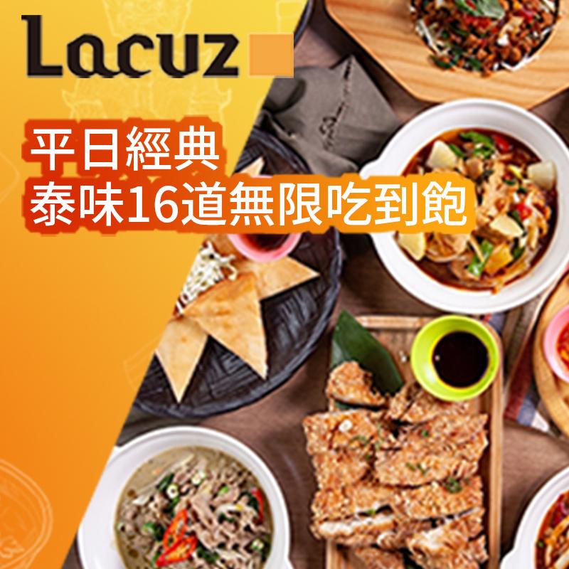 Lacuz 平日經典單人泰味16道料理吃到飽(松山店)