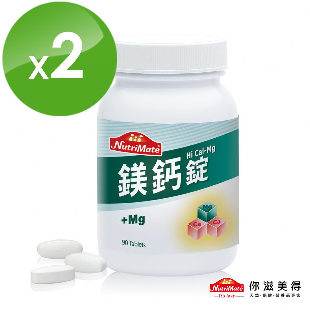 【Nutrimate你滋美得】鎂鈣錠(90錠/瓶)-2入