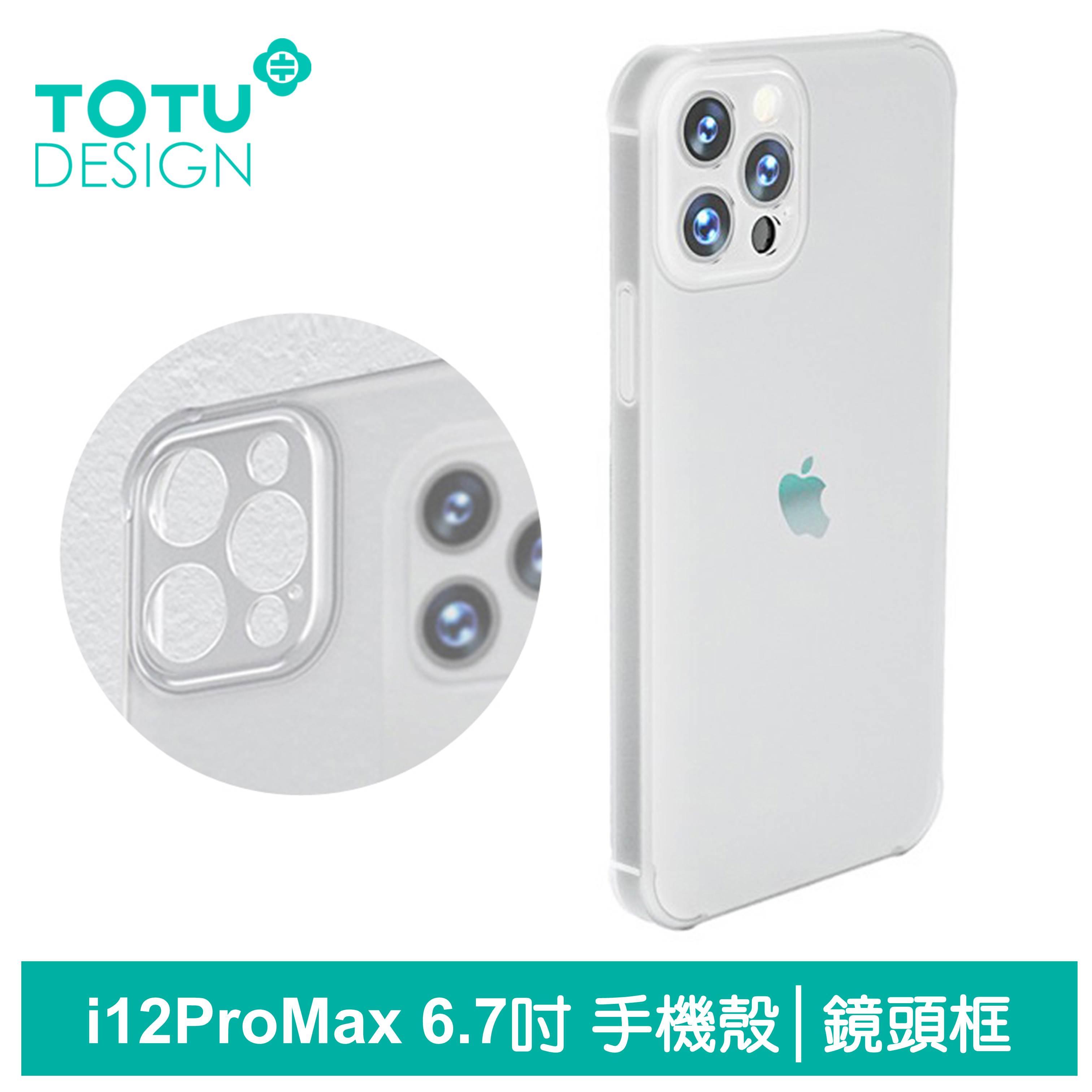 TOTU台灣官方 iPhone 12 Pro Max 6.7吋 手機殼防摔殼保護殼鏡頭框全包硬殼 零感系列 透白