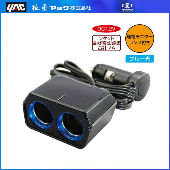 【YARK】日本YAC 12V延長線LED冷光雙孔插座(PZ-736)-限時優惠