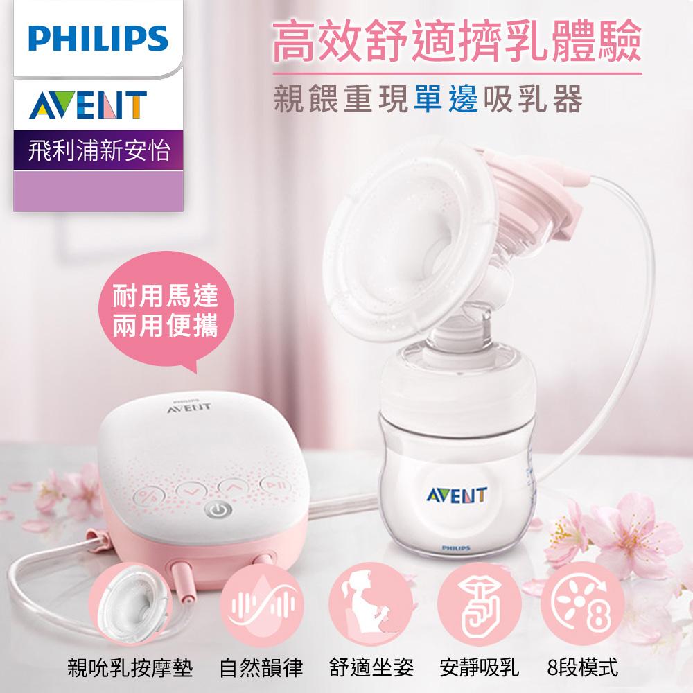 Philips AVENT飛利浦新安怡 親餵重現單邊電動吸乳器 SCF315-02