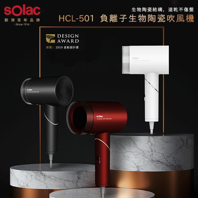 送原木防靜電竹針梳 Solac HCL-501負離子生物陶瓷吹風機 (紅色) 西班牙百年品牌 原廠公司貨 保固一年